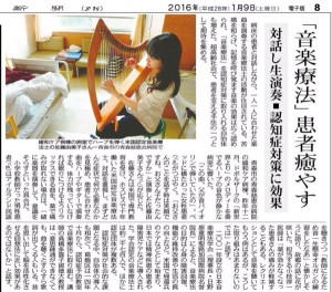 東京新聞 記事