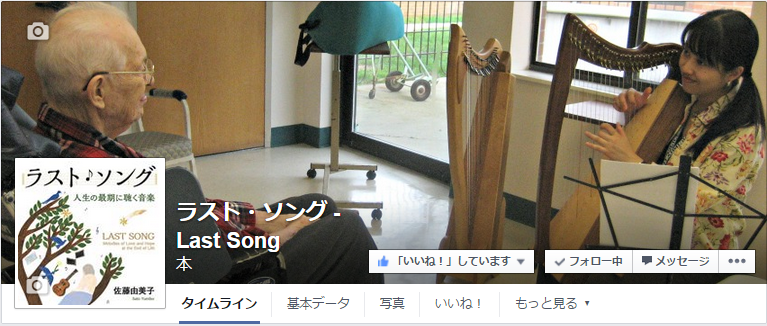 last song fb page